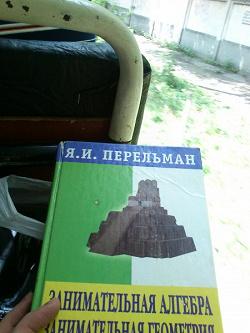 Отдается в дар «Я.И. Пелерман «Занимательная алгебра. Занимательная Геометрия»»