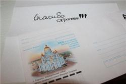 Отдается в дар «конверт»