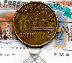 Отдается в дар «Монета 10 капик»