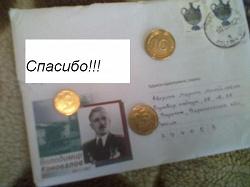 Отдается в дар «Монета коллекционерам»