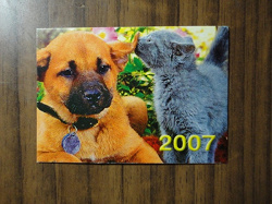 Отдается в дар «Календарики 2007 года»