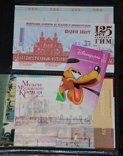 Отдается в дар «Билет в Диснейленд (Париж).»