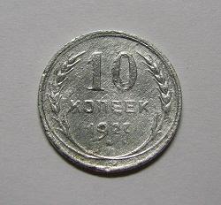 Отдается в дар «10 копеек 1927»