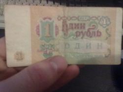 Отдается в дар «1 рубль»