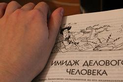 Отдается в дар «Энциклопедия этикета (сост. Максименко О.И.)»