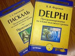 Отдается в дар «Учебник «Delphi. Программирование на языке высокого уровня»»