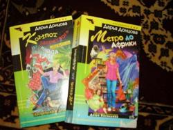 Отдается в дар «Много книг Д.Донцовой»