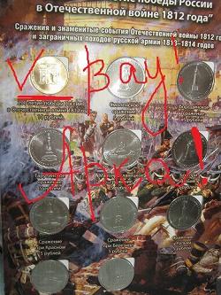 Отдается в дар «10 рублей Арка»