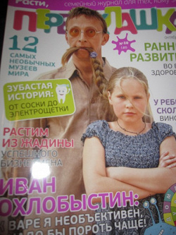 Отдается в дар «Журнал Первоклашка»