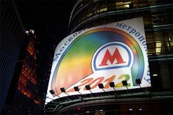Отдается в дар «проездной в метро Москвы 2012года»