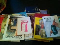 Отдается в дар «книги і журнали релігійного змісту»