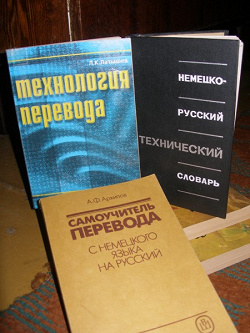 Отдается в дар «Немецко-русский технический словарь»