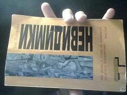 Отдается в дар «Чак Паланик «Невидимки»»