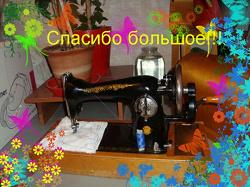 Отдается в дар «Швейная машинка Подольск»