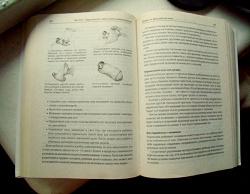 Отдается в дар «МЕГА-Книга для беременной!»
