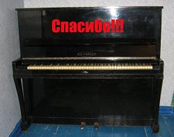 Отдается в дар «Пианино «Беларусь»»