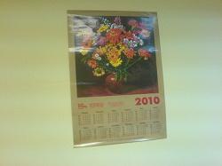 Отдается в дар «Календарь Сергея Андрияки, 2010.»