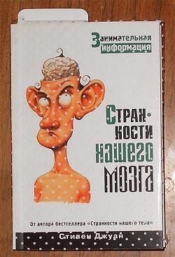 Отдается в дар «Книга странности нашего мозга»