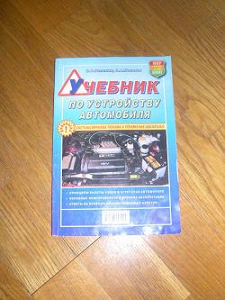 Отдается в дар «Учебная литература 2007-2008 для автолюбителей»