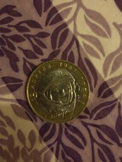 Отдается в дар «Монеты биметалл 10р»