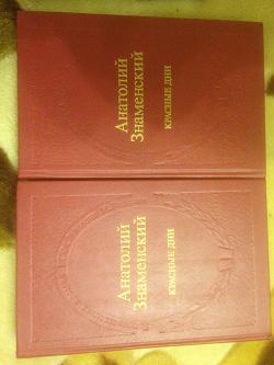 Отдается в дар «Роман-хроника.»