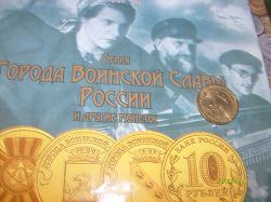 Отдается в дар «10 рублей «Полярный»»