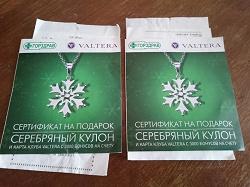 Отдается в дар «Сертификат на получение Кулона в Вальтере»