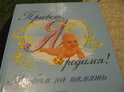 Отдается в дар «Вот такая книжка )»