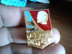 Отдается в дар «Ударник коммунистического труда»