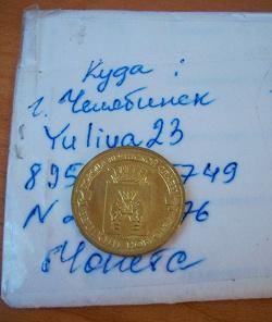 Отдается в дар «Великий Новгород 10р.»