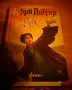 Отдается в дар «Гарри Поттер»