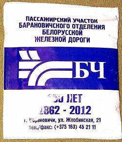 Отдается в дар «Белорусский сахар»