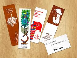 Отдается в дар «книжные закладки»