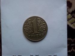 Отдается в дар «Монеты Украины»