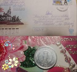 Отдается в дар «две монетки»
