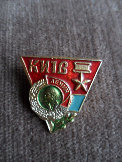 Отдается в дар «Значок Киев-город герой»