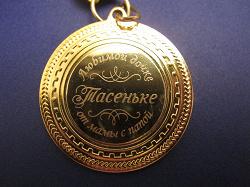 Отдается в дар «Сувенирная медаль»