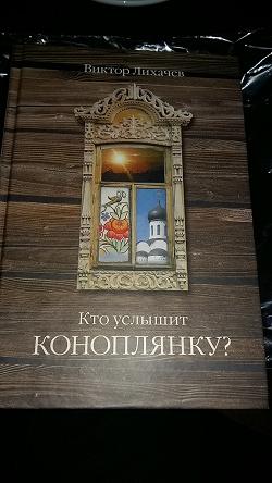 Отдается в дар «Виктор Лихачёв.Кто услышит коноплянку.»