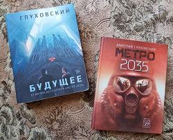 Отдается в дар «книга Д.Глуховский «Будущее»»