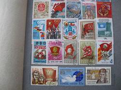 Отдается в дар «Почтовые марки СССР»