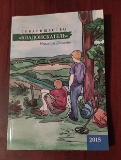 Отдается в дар «Книга «Товарищество «Кладоискатель»»