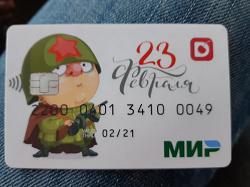 Отдается в дар «Банковские карты»