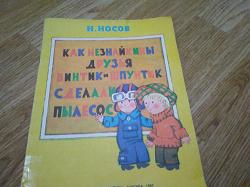 Отдается в дар «Детская книжка»