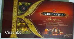Отдается в дар «Конфеты шоколадные»