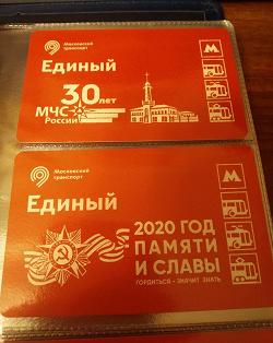 Отдается в дар «Проездные метро»