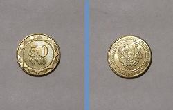 Отдается в дар «Монета Армения»