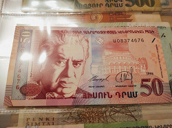 Отдается в дар «Банкноты Армении»