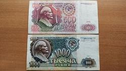 Отдается в дар «Банкноты СССР»
