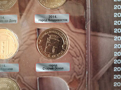 Отдается в дар «Монета ГВС Старый Оскол»