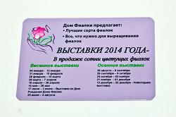 Отдается в дар «Календарики коллекционерам»